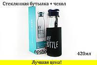Стеклянная бутылка для напитков MY BOTTLE + ЧЕХОЛ спорт бутылка