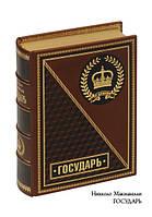 """Коллекционные книги""""Государь"""" Никколо Макиавелли"""" кожаный переплет ручная работа"""