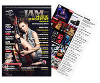 """Журнал о музыке """"Jam"""" (Джем, статьи о группах, оборудовании, Steve Vai)"""