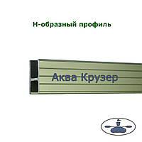 Алюминиевый профиль Н-образный (L = 75 см) для жесткого пола в надувную лодку пвх