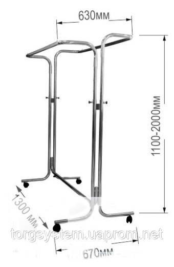 Вешалка-гондола двойная с регулировкой высоты