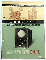Журнал (Бюллетень) Аппарат для нахождения витковых замыканий в обмотках электрических машин и аппаратов СМ1-А