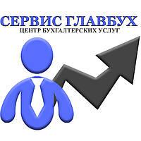 Консультации по бухгалтерскому и налоговому учету Кривой Рог
