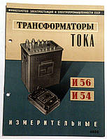 """Журнал (Бюллетень) """"Трансформаторы Тока измерительные И56 И54"""" 1953 год"""