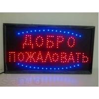 Светодиодная рекламная панель ДОБРО ПОЖАЛОВАТЬ(33*55*1,5)