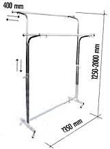 Вішалка-гондола подвійна 2000*500*1800 з регулюванням висоти