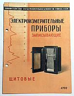 Журнал (Бюллетень) Электроизмерительные приборы записывающие щитовые 1952 год