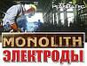Сварочные электроды PlasmaTec (ТМ Монолит)