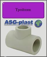 Тройник редукционный 25х20х25 ASG-plast полипропилен