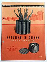 """Журнал (Бюллетень) """"Катушки и ящики индуктивности для кабелей связи"""" 1953 год"""