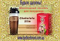 """Натуральный комплекс для похудения """"Chokolate Slim""""(100гр.)., фото 1"""