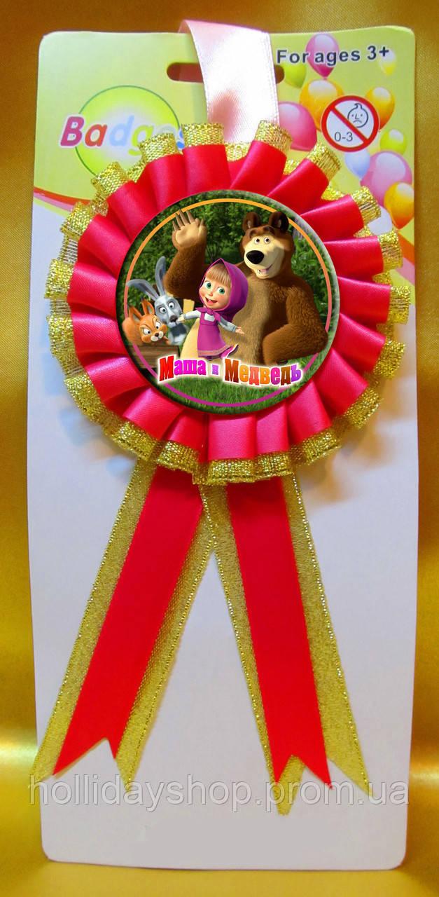"""Медаль сувенирная """" Маша и медведь """" . Медали для конкурсов"""