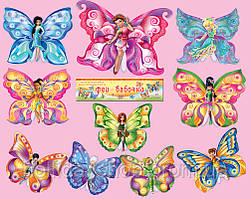 Детский оформительский набор Феи - бабочки , 10 элементов