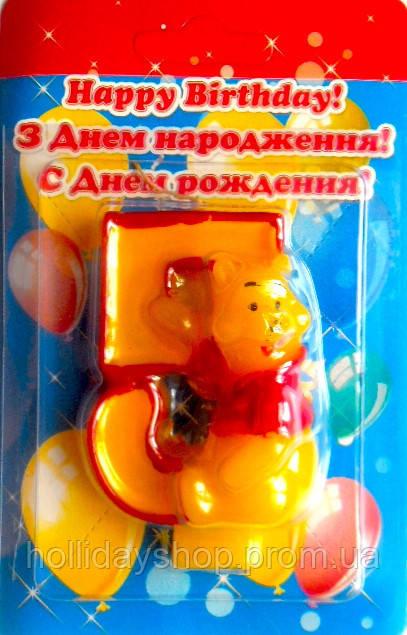 """Свеча цифра на торт юбилейная """"5"""" Винни Пух экстра"""