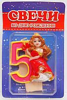 """Свеча цифра  """"5"""" Принцесса"""