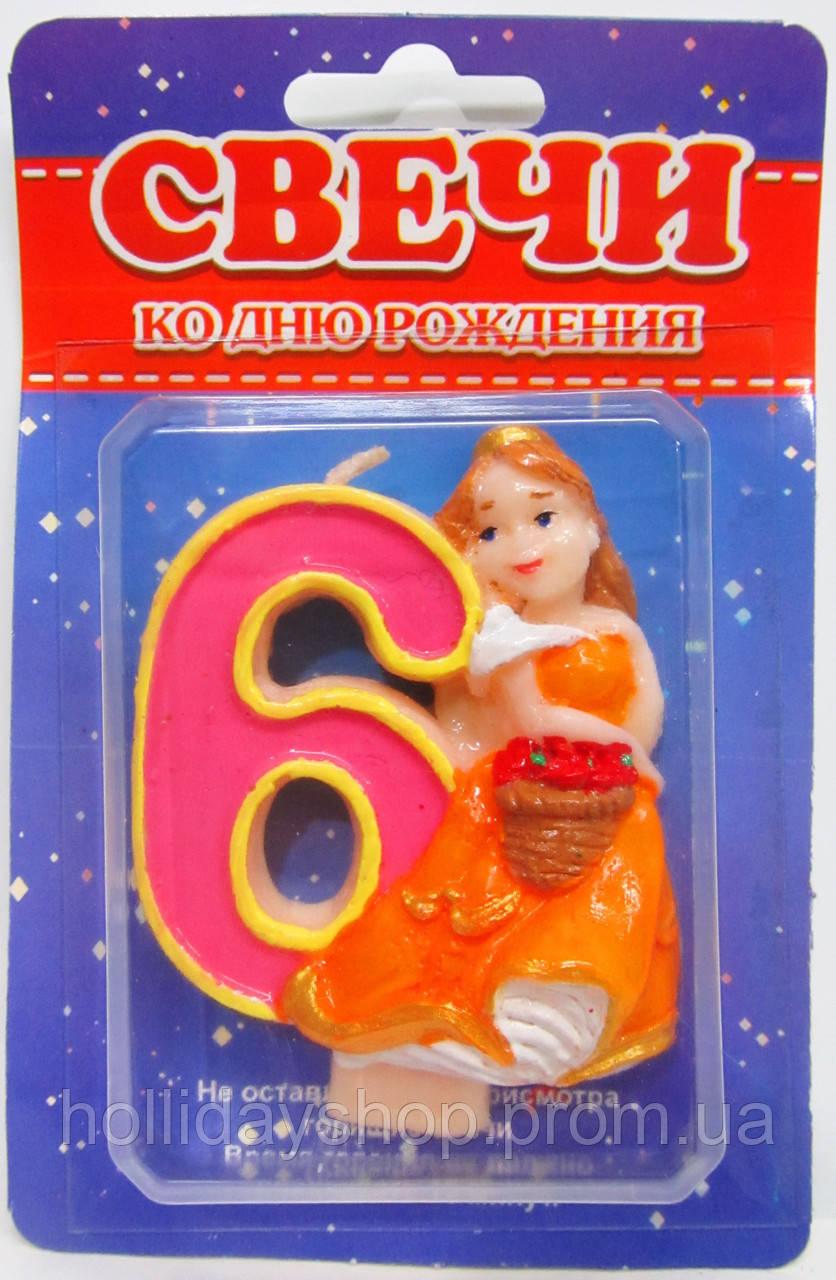 """Свеча цифра  """"6"""" Принцесса"""