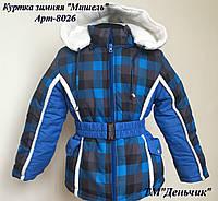 """Куртка зимняя для девочки """"Мишель"""""""