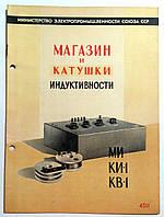 "Журнал (Бюллетень) ""Магазин и катушки индуктивности МИ, КИ-1, КВ-1"" 1952 год, фото 1"