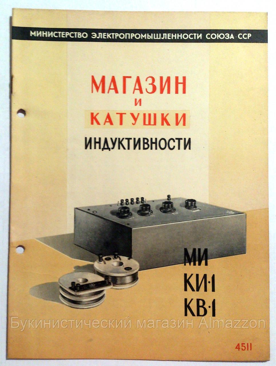 "Журнал (Бюллетень) ""Магазин и катушки индуктивности МИ, КИ-1, КВ-1"" 1952 год"