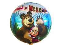 Воздушный фольгированный шар Маша и Медведь диаметр 45 см.