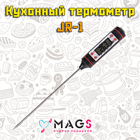 Термометр кухонный градусник кулинарный JR-1 со щупом
