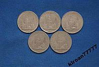 СССР 1 рубль 1979 г Олимпиада 80  МГУ  5 шт