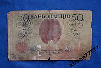 Украина 50 карбованцІв карбованцев 1918 УНР АО 215
