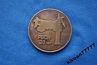Настольная медаль СССР юбилейная 30 лет РВСН