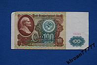 CCCР 100 рублей 1991 г  ЛЮКС