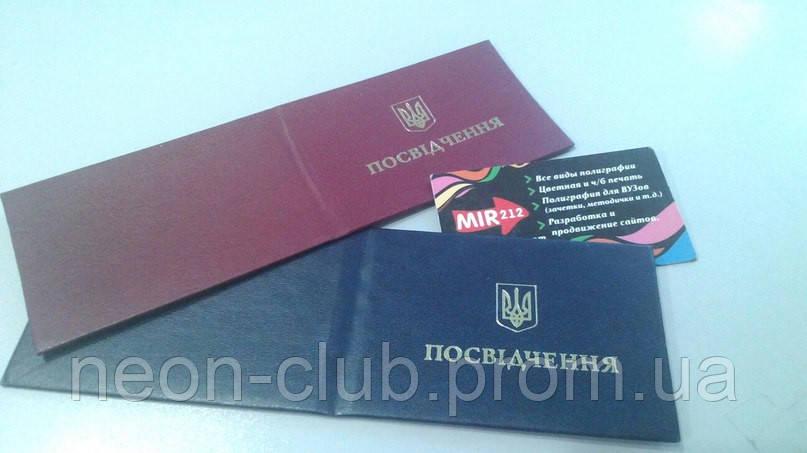 Удостоверения - MIR 212 в Днепре