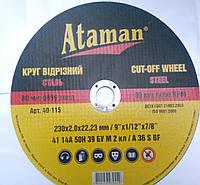 Круг отрезной по металлу Атаман 41 14А 230х2,0х22,23