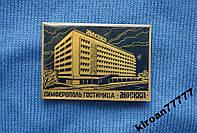 Значок гостиница  Москва Симферополь