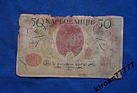 Украина 50 карбованцІв карбованцев 1918 УНР АО 205