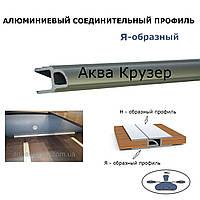 Алюминиевый профиль Я - образный (L=100 см) - Профиль замка для составного пайола надувной лодки пвх
