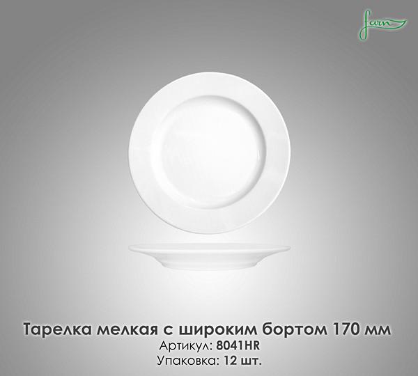 Тарелка  с бортом, Д170 мм