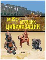 Мир древних цивилизаций. Иллюстрированная энциклопедия