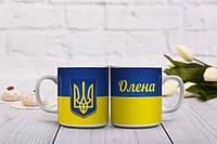 Іменна чашка з українськими мотивами