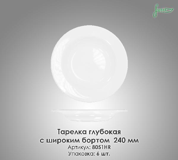 Тарелка глубокая с широким бортом, Д 240 мм объем 400мл