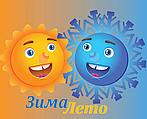 """Интернет-магазин детской и взрослой одежды """"Зима-Лето"""""""