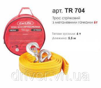 """Трос буксировочный  6.0 т. 5.5м с крюками """"CARLIFE"""" в сумке TR704 - Інтернет - магазин """"driver"""" в Виннице"""
