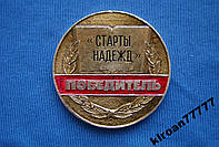 Настольная медаль СССР Старты надежд Финал
