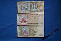 Россия 100 200 500 рублей 1993 г