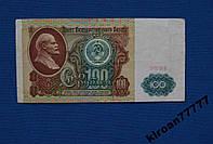 CCCР 100 рублей 1991 г