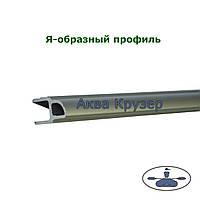 Алюминиевый профиль Я-образный (L = 75 см) для жесткого пола надувных лодок пвх