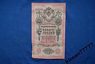 Россия 10 рублей 1909 г Шипов - Овчинников