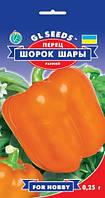 Семена Перец сладкий Шорок Шары 0,25 г