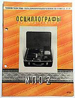 Журнал (Бюллетень)  «Осциллографы восьмишлейфовые МПО-2» 1949 год, фото 1