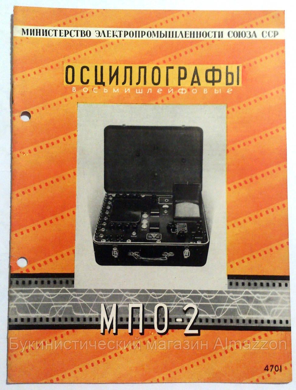 Журнал (Бюллетень)  «Осциллографы восьмишлейфовые МПО-2» 1949 год