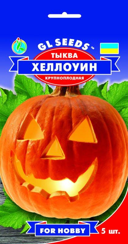 Семена Тыква Хеллоуин 5 шт