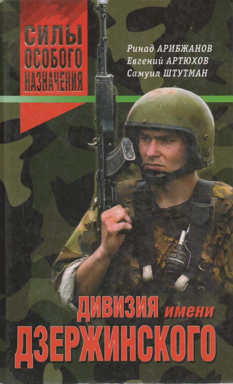 Дивизия имени Дзержинского. Р. М. Арибжанов, Е. А. Артюхов